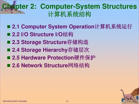 Chapter 2: Computer-System Structures计算机系统结构