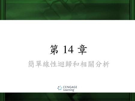 Keller: Stats for Mgmt & Econ, 7th Ed 簡單線性迴歸和相關分析