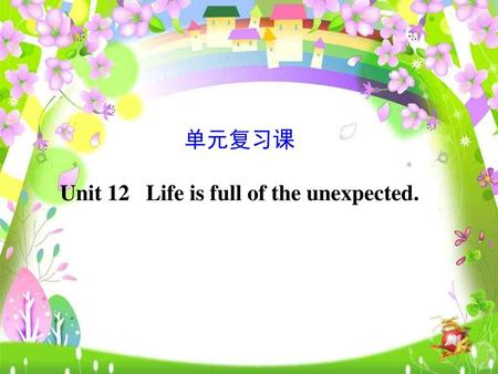 Unit 12 Life is full of the unexpected.