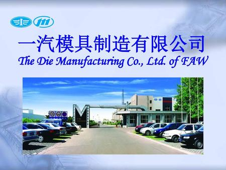 The Die Manufacturing Co., Ltd. of FAW