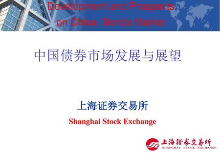 General Picture of China bond market 交易所债券市场