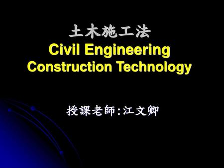 土木施工法 Civil Engineering Construction Technology