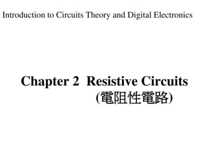Chapter 2 Resistive Circuits (電阻性電路)