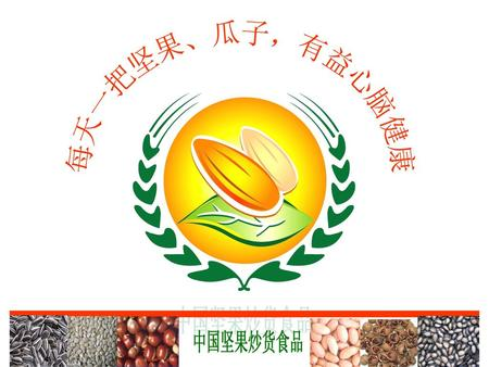 sunflower seeds products