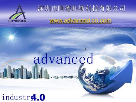 深圳市阿德旺斯科技有限公司 www.advanced.cn.com advanced industry 4.0.