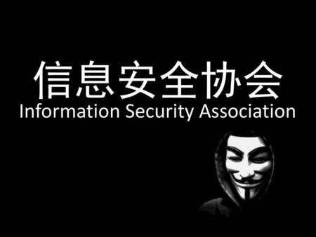 信息安全协会 Information Security Association.