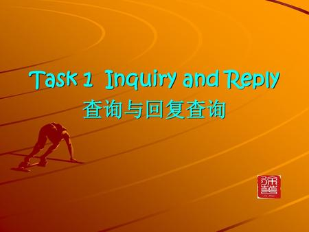 Task 1 Inquiry and Reply 查询与回复查询