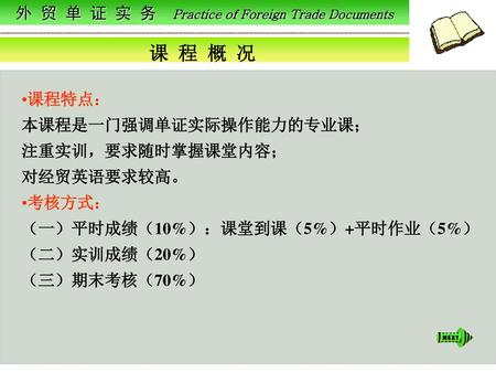 外 贸 单 证 实 务 Practice of Foreign Trade Documents