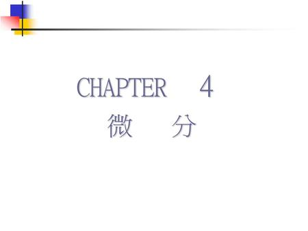 CHAPTER 4 微 分.