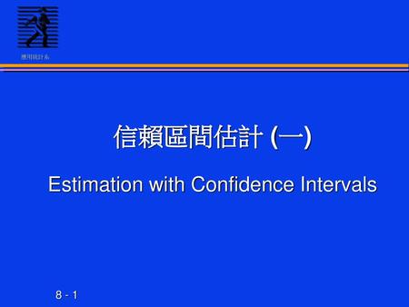 信賴區間估計 (一) Estimation with Confidence Intervals