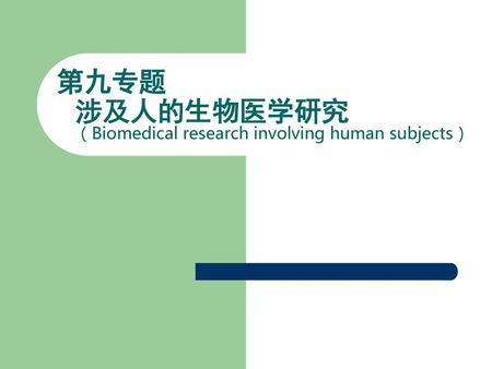 第九专题 涉及人的生物医学研究 (Biomedical research involving human subjects)