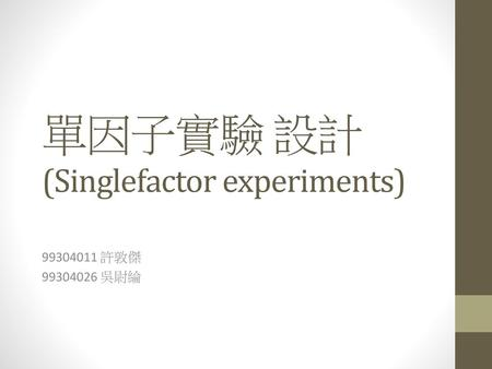 單因子實驗 設計 (Single­factor experiments)