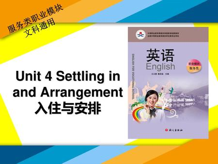 Unit 4 Settling in and Arrangement 入住与安排