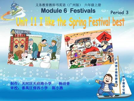 Unit 11 I like the Spring Festival best
