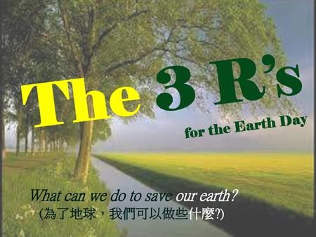 The 3 R's for the Earth Day