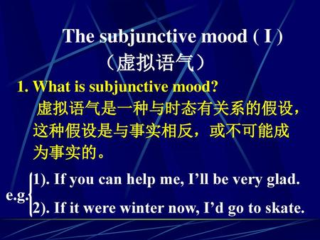 The subjunctive mood ( I ) (虚拟语气)