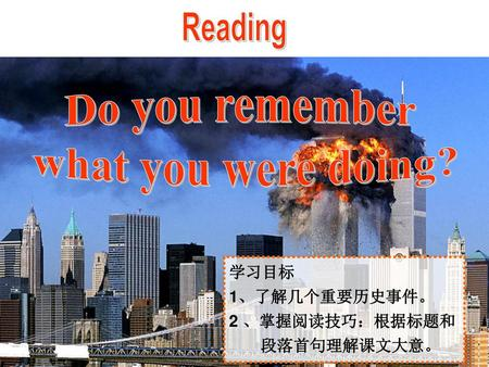 Reading Do you remember what you were doing? 学习目标 1、了解几个重要历史事件。