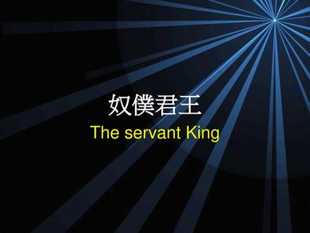奴僕君王 The servant King.