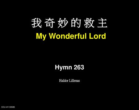 我 奇 妙 的 救 主 My Wonderful Lord Hymn 263 Haldor Lillenas CCLI #1133585.