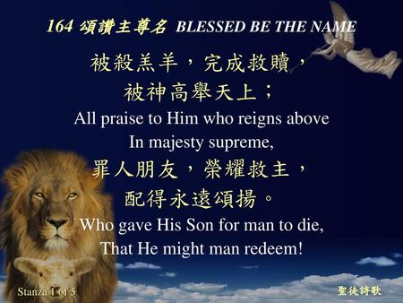 164 頌讚主尊名 BLESSED BE THE NAME