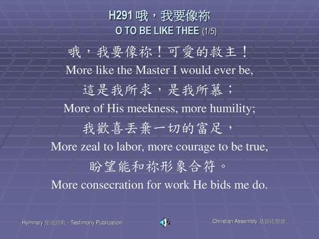 H291 哦,我要像祢 O TO BE LIKE THEE (1/5)
