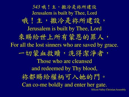 543 哦!主,撒冷是袮所建設 Jerusalem is built by Thee, Lord