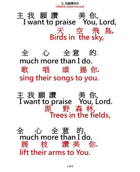 I Want to Praise You, Lord I want to praise You, Lord,
