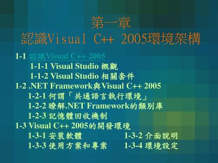 第一章 認識Visual C 環境架構 1-1 認識Visual C Visual Studio 概觀