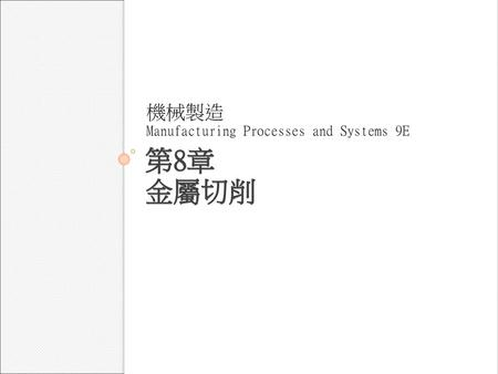 機械製造 Manufacturing Processes and Systems 9E 第8章 金屬切削.
