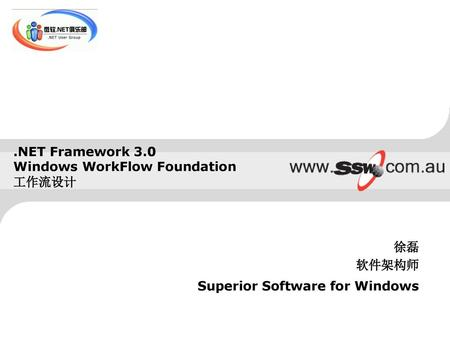 .NET Framework 3.0 Windows WorkFlow Foundation 工作流设计