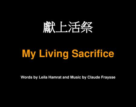 Words by Leila Hamrat and Music by Claude Fraysse