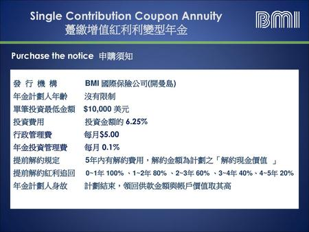 Single Contribution Coupon Annuity 躉繳增值紅利利變型年金