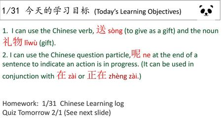1/31 今天的学习目标 (Today's Learning Objectives)