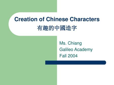 Creation of Chinese Characters 有趣的中國造字