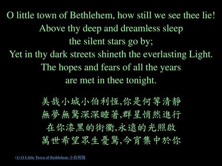(1) O Little Town of Bethlehem 小伯利恆