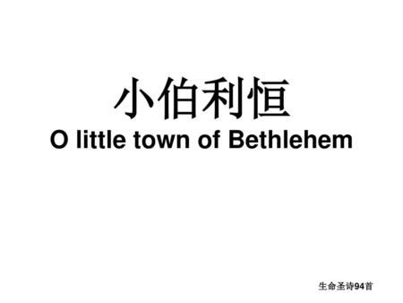 小伯利恒 O little town of Bethlehem