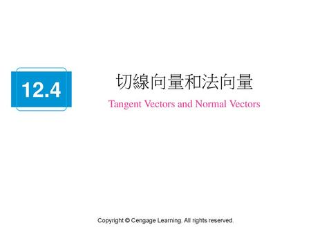 12.4 切線向量和法向量 Tangent Vectors and Normal Vectors