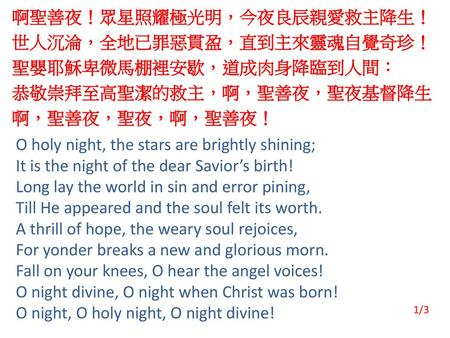 O holy night, the stars are brightly shining;