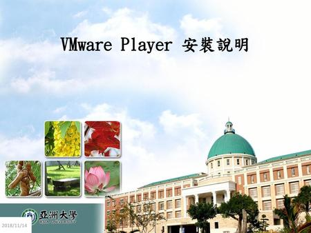 VMware Player 安裝說明 2018/11/14.