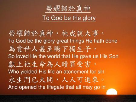 榮耀歸於真神 To God be the glory