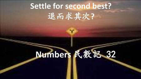 Settle for second best? 退而求其次? Numbers 民數記 32.