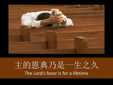 主的恩典乃是一生之久 The Lord's favor is for a lifetime