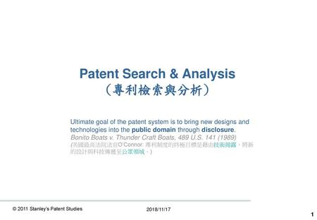 Patent Search & Analysis (專利檢索與分析)