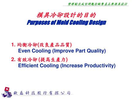 Purposes of Mold Cooling Design