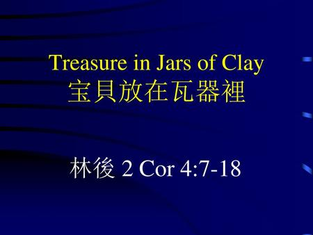 Treasure in Jars of Clay 宝貝放在瓦器裡