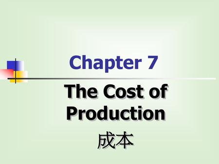 The Cost of Production 成本
