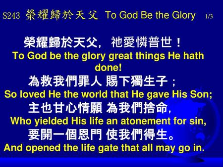 S243 榮耀歸於天父 To God Be the Glory 1/3