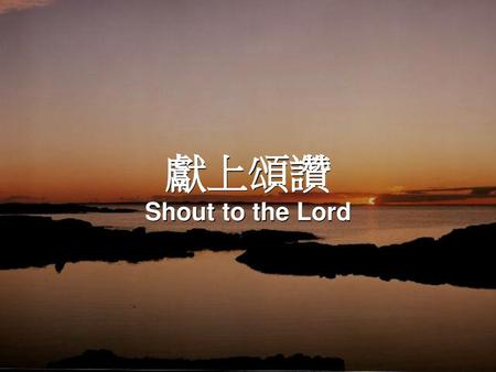 獻上頌讚 Shout to the Lord.