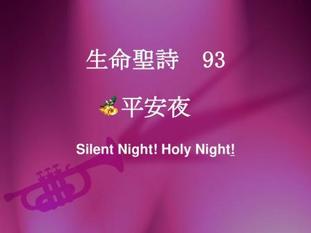 生命聖詩 93 平安夜 Silent Night! Holy Night!