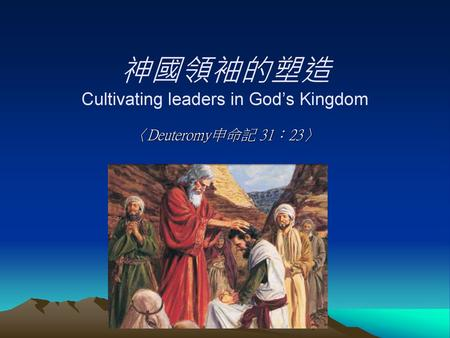 神國領袖的塑造 Cultivating leaders in God's Kingdom